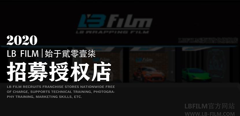 LBFilm授权店